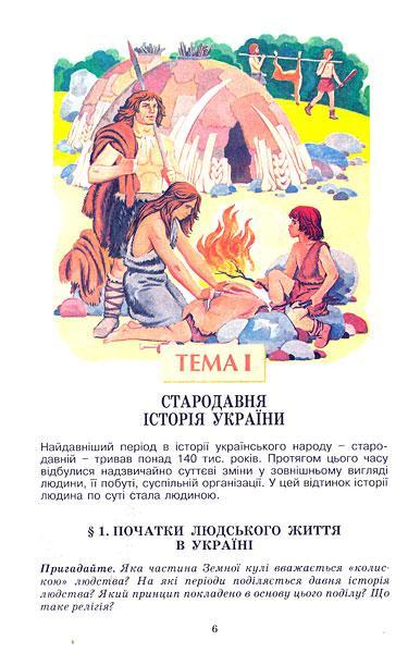 Istoriya_Ukrainy1.JPG