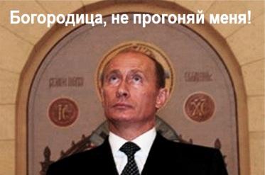 Путин молится.jpg