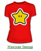 Женская звезда (фрагмент).PNG
