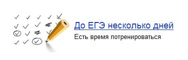 ЕГЭ Яндекс 1.png