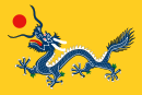 135px-Qing Flag.png