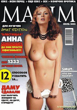 Такую грудь иметь непозволительно Анна Седокова