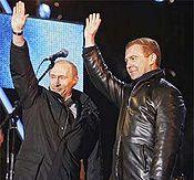 Владимир Путин и Дмитрий Медвед.