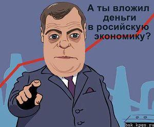 А ты вложил деньги в россию.jpg