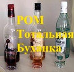 Romtotal buh.jpg