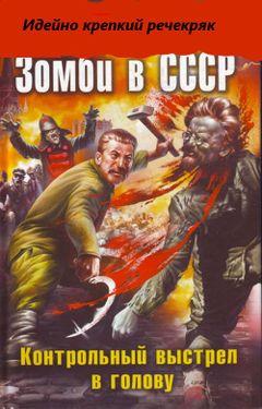 Зомби в СССР.jpg