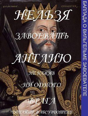 Wilhelm poster.jpg