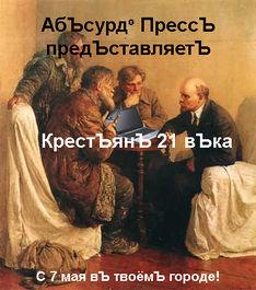 Афиша Крестьян 21 века.jpg