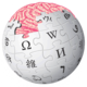 Wikipedia-brain.png